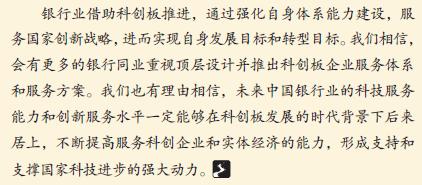 银行业借助科创板推进_文章发表