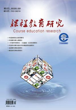 新课程教育研究