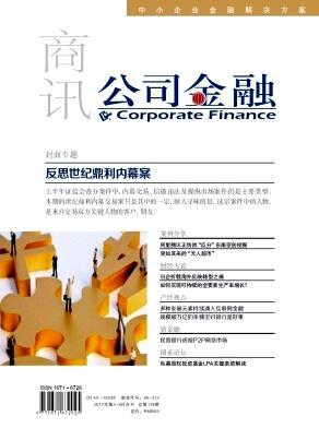 商讯公司金融