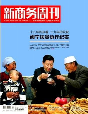 新商务周刊