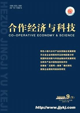 合作经济与科技