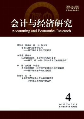 会计与经济研究