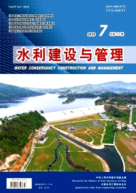 水利建设与管理