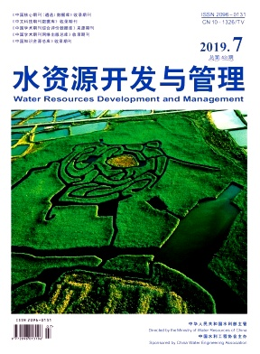 水资源开发与管理