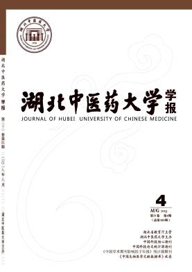 湖北中医药大学学报