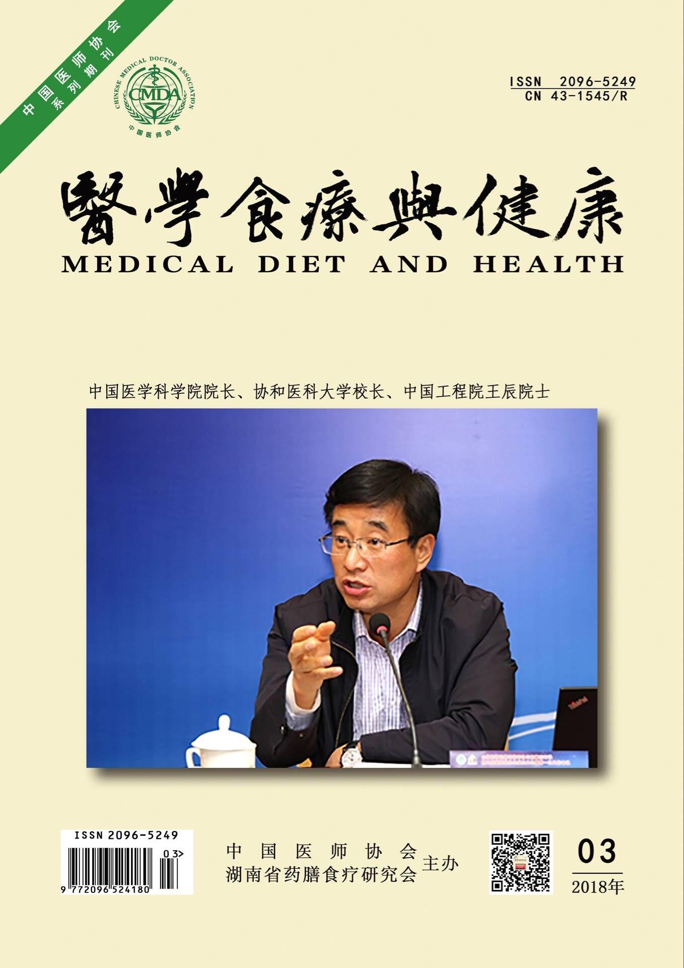 医学食疗与健康