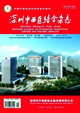 深圳中西医结合杂志