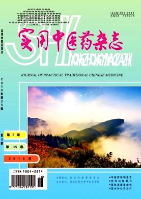 《实用中医药杂志》