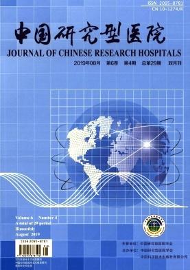 中国研究型医院