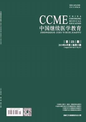 中国继续医学教育