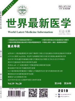 世界最新医学信息文摘