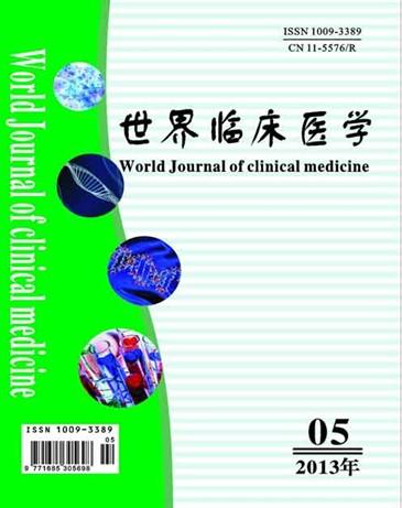 世界临床医学
